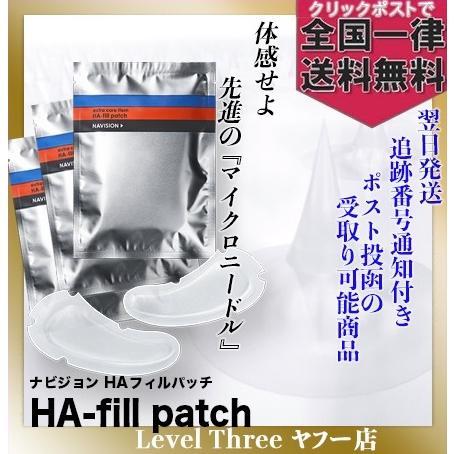 資生堂 ナビジョン 贈答 HAフィルパッチ〔2枚×3包入〕 送料0円