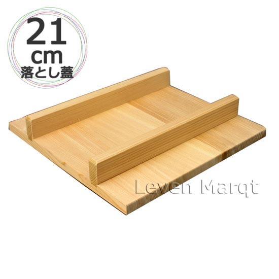 正方形 卵焼き用木蓋 (落とし蓋) 21cm用 だし巻き卵/厚焼き玉子焼き|levenmarqt