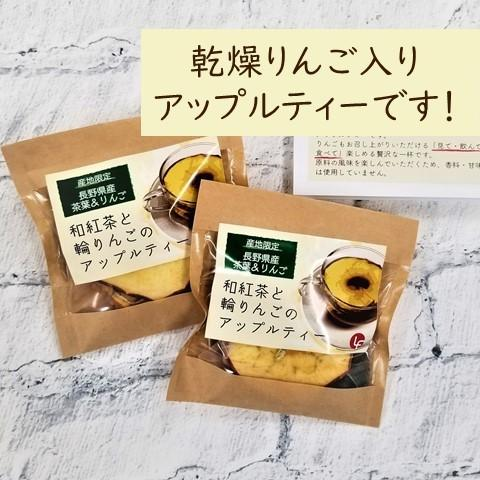 紅茶 ティーバッグ 国産 アップルティー 和紅茶 乾燥りんご 無添加 2袋セット|lf-shop|02
