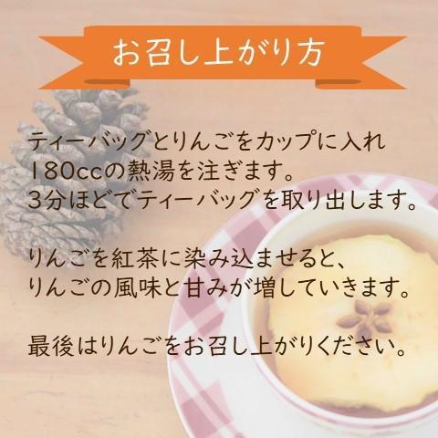 紅茶 ティーバッグ 国産 アップルティー 和紅茶 乾燥りんご 無添加 2袋セット|lf-shop|14