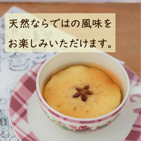 紅茶 ティーバッグ 国産 アップルティー 和紅茶 乾燥りんご 無添加 2袋セット|lf-shop|09