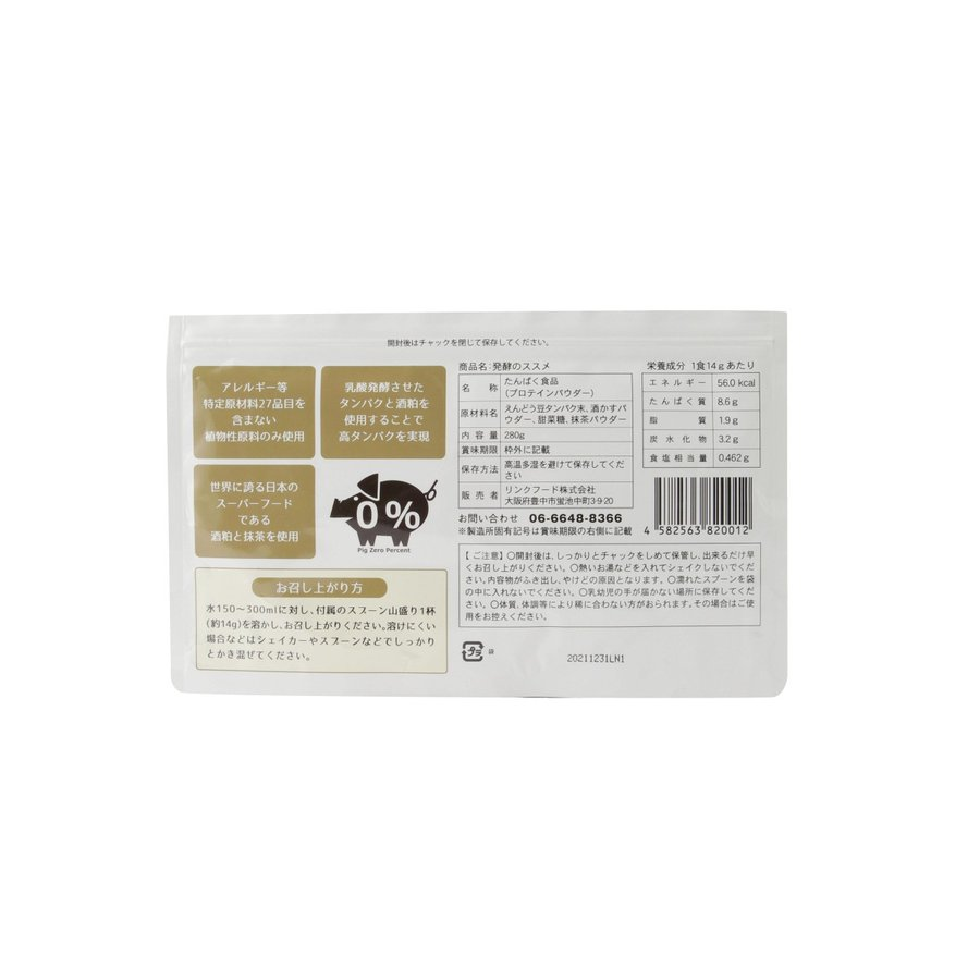 プロテイン 女性 美容 植物性 ピープロテイン 酒粕 抹茶 発酵のススメ 香料不使用|lf-shop|03