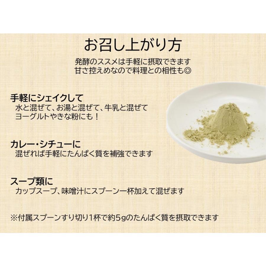 プロテイン 女性 美容 植物性 ピープロテイン 酒粕 抹茶 発酵のススメ 香料不使用|lf-shop|06