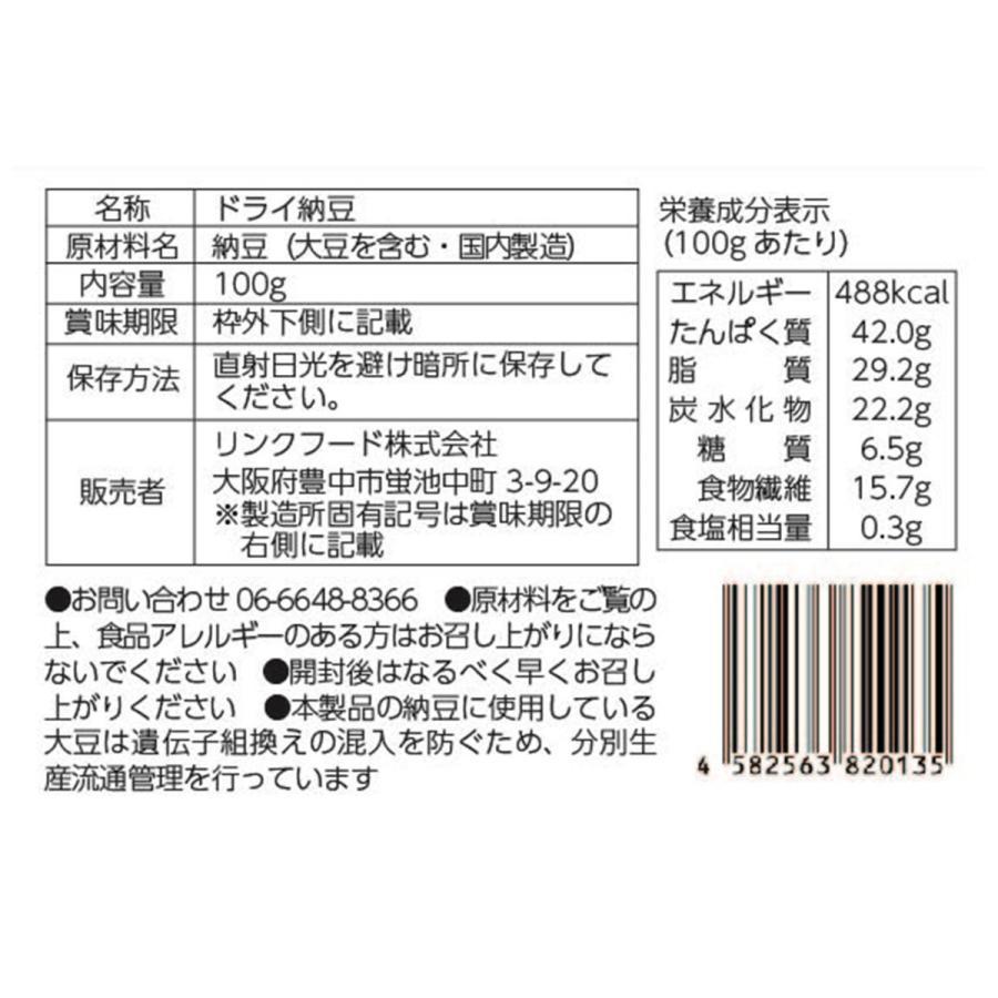 乾燥納豆 100g ドライ納豆 国産 フリーズドライ ひきわり納豆 lf-shop 09