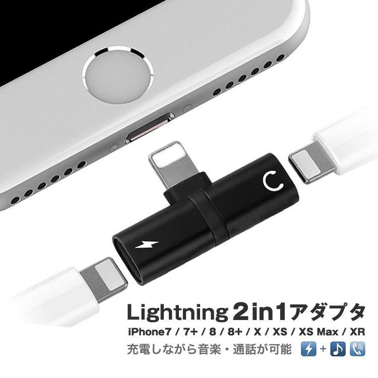 ライトニング イヤホン 変換 iOS 12 全面対応 iPhoneX XS Mas XR イヤホン変換ケーブル Lightning コネクタ 2in1