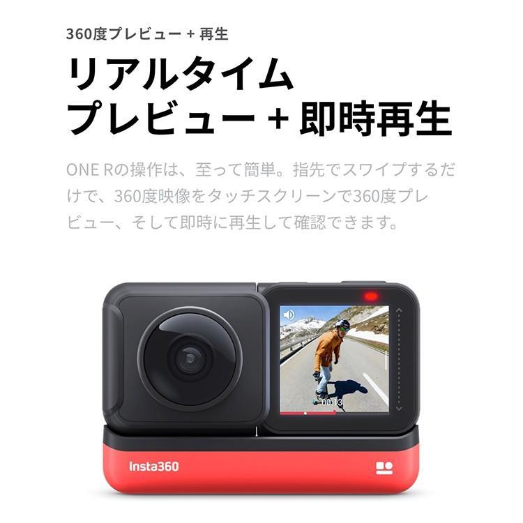 Insta360 ONE R ツイン版(ONE R コア+360度モジュール+4K広角モジュール) 360度アクションカメラ 5.7K 360度全天球 4K広角高画質撮影 FlowState 手ブレ補正|lfs|19
