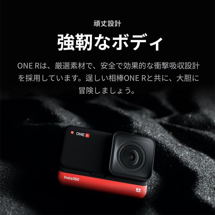 Insta360 ONE R ツイン版(ONE R コア+360度モジュール+4K広角モジュール) 360度アクションカメラ 5.7K 360度全天球 4K広角高画質撮影 FlowState 手ブレ補正|lfs|20
