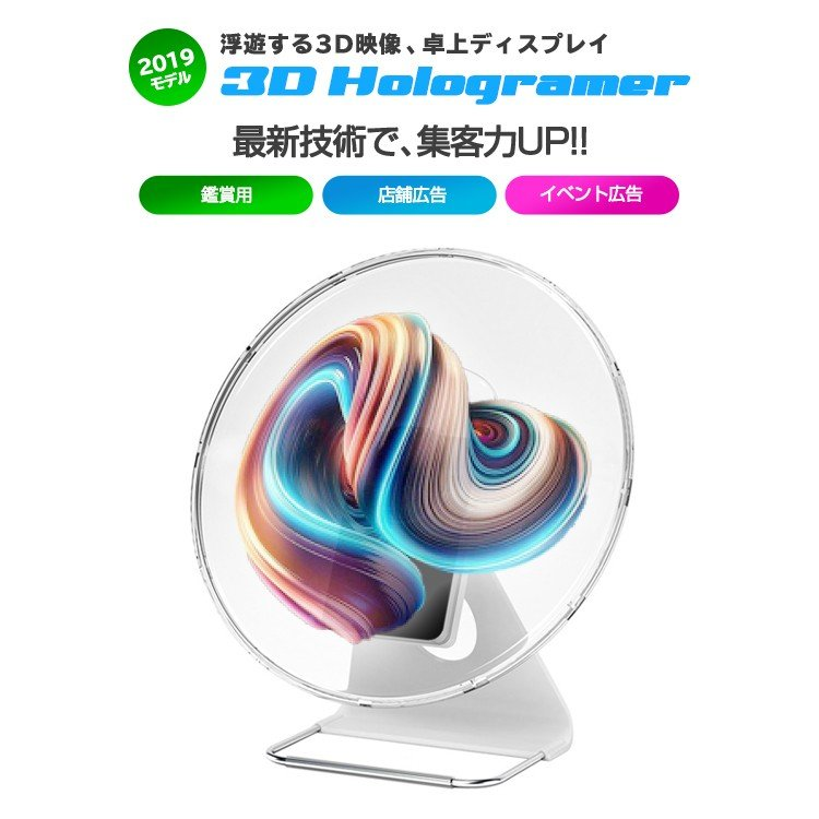 2019 3D hologramer LEDモニター 最新広告 3D映像 ディスプレイ 立体映像 広告ディスプレイ 3Dホログラム プロジェクター デジタルサイレージ LEDファン|lfs