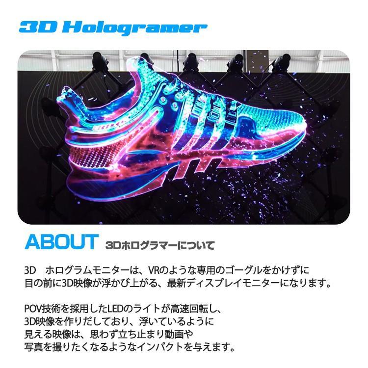 2019 3D hologramer LEDモニター 最新広告 3D映像 ディスプレイ 立体映像 広告ディスプレイ 3Dホログラム プロジェクター デジタルサイレージ LEDファン|lfs|03