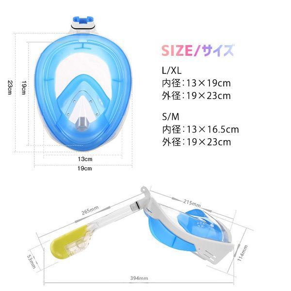 シュノーケルマスク アウトドア 海水浴 フルフェイス型 180度視野 マスク 曇り止め GoPro対応 大人用 子供用 男女兼用 ダイビング スノーケル 水中メガネ|lfs|11