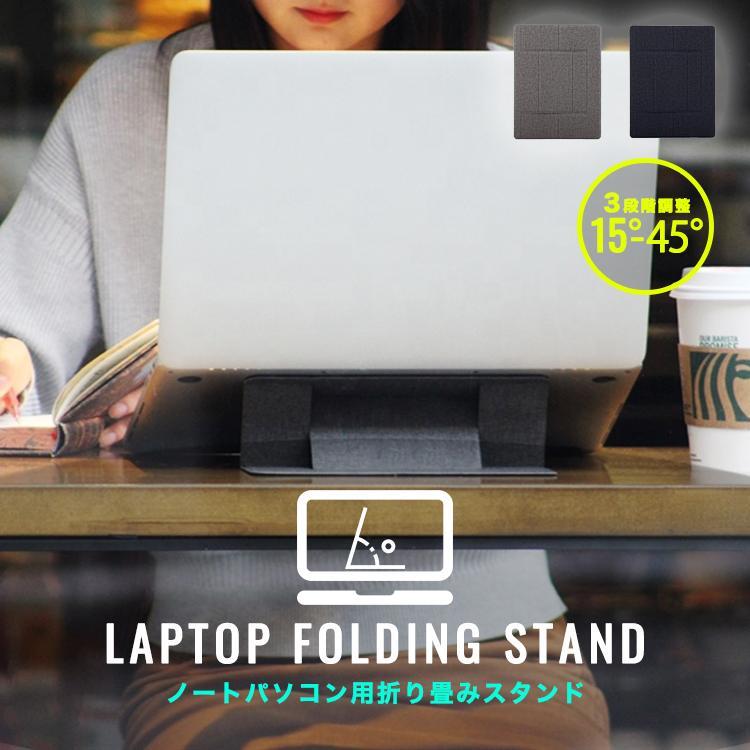 ノートパソコン スタンド 折りたたみ式 PCホルダー タブレット 角度調節 11.6~15.6インチ ノートパソコン用スタンド 薄型 MacBook Pro MacBook Air iPad Pro lfs