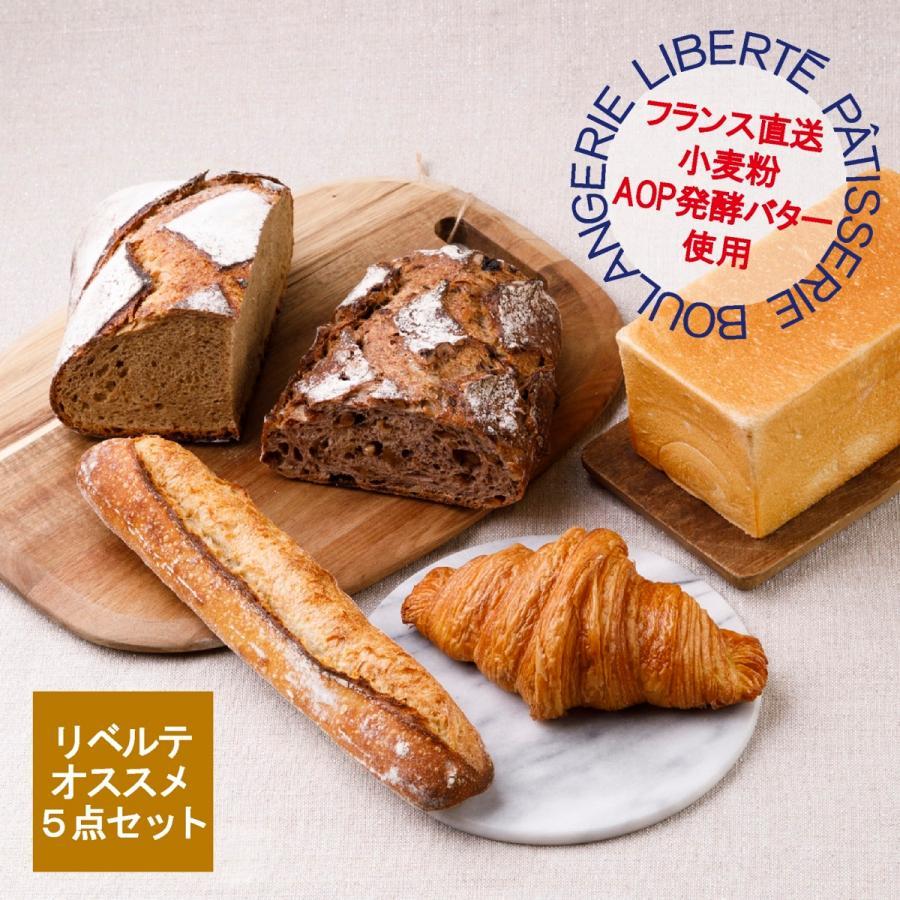 【送料無料】秋のギフト お祝い プレゼント リベルテ 初パン詰め合わせ ボンジュールセット 限定50セット クール便発送 贈りもの 5種のパン|libertejapon2018