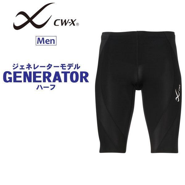 【A】10/16まで30%OFF ワコール CWX メンズ ジェネレーターモデル ハーフ丈スポーツタイツ (S M Lサイズ) HZO635 [m_a]