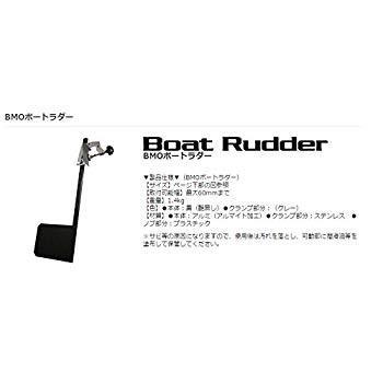 BMO JAPAN(ビーエムオージャパン) ボートラダー 黒.