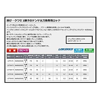 プロックス LRD攻技テンヤ太刀魚SE極クワセ LSTTSKK175