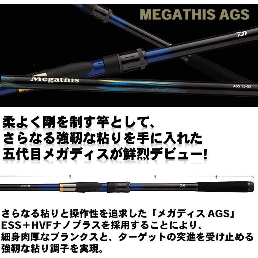 ダイワ(DAIWA) スピニング メガディス AGS 1.5号-53 釣り竿