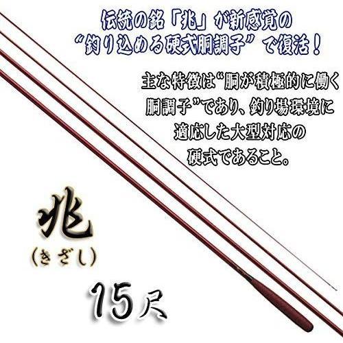 ダイワ(Daiwa) へら竿 兆 15 釣り竿
