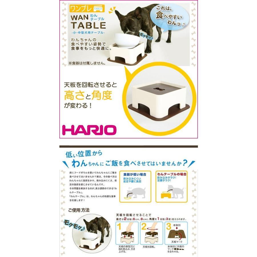 HARIO ハリオ わんテーブル PTS-WT-CBR|libret|02