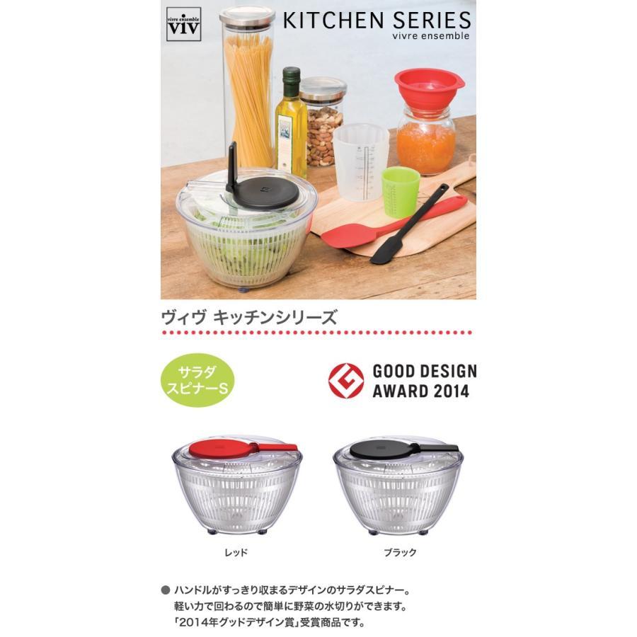 ViV ヴィヴ キッチンシリーズ サラダスピナーS libret 02