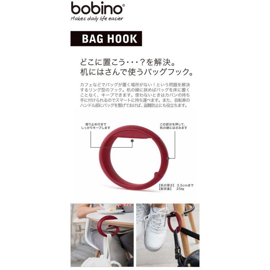 bobino ボビーノ バッグフック|libret|02