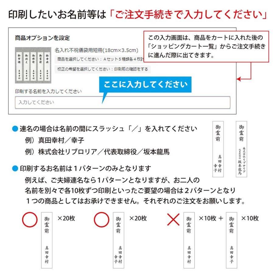 名入れ不祝儀袋用短冊(18cm×3.5cm) librorianet 04