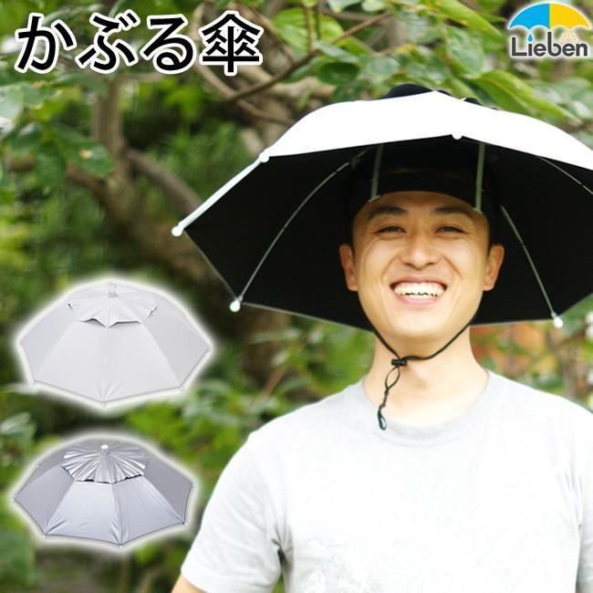 日傘 帽子 ハッと!アンブレラ 遮熱 遮光 涼しい かぶる傘 かぶる日傘 父の日 ギフト LIEBEN-3810|lieben2000