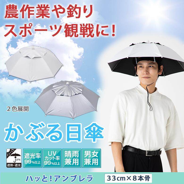 日傘 帽子 ハッと!アンブレラ 遮熱 遮光 涼しい かぶる傘 かぶる日傘 父の日 ギフト LIEBEN-3810|lieben2000|02