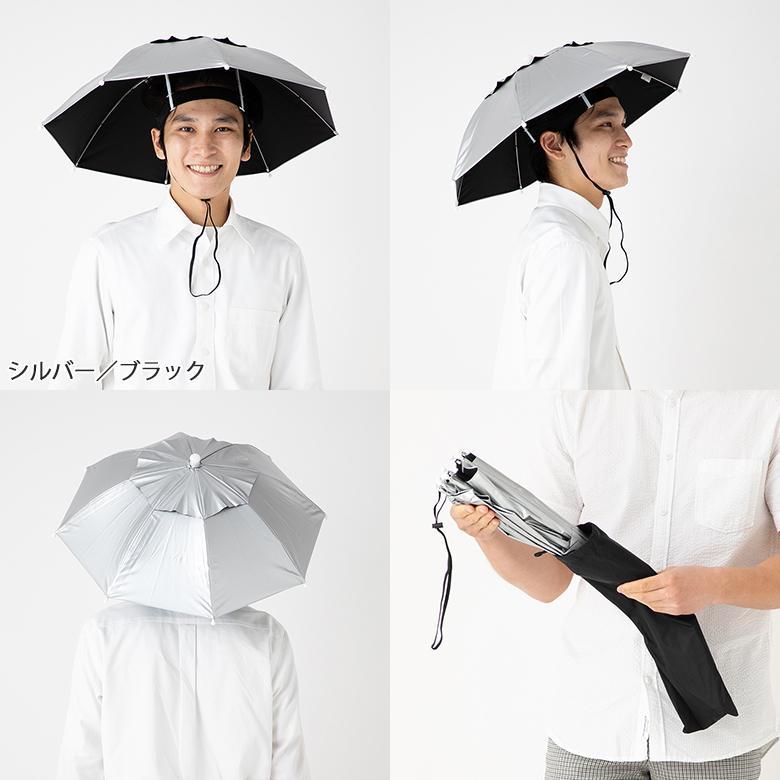 日傘 帽子 ハッと!アンブレラ 遮熱 遮光 涼しい かぶる傘 かぶる日傘 父の日 ギフト LIEBEN-3810|lieben2000|10