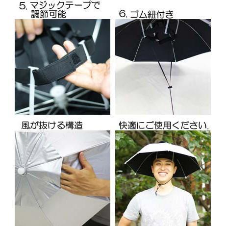 日傘 帽子 ハッと!アンブレラ 遮熱 遮光 涼しい かぶる傘 かぶる日傘 父の日 ギフト LIEBEN-3810|lieben2000|12