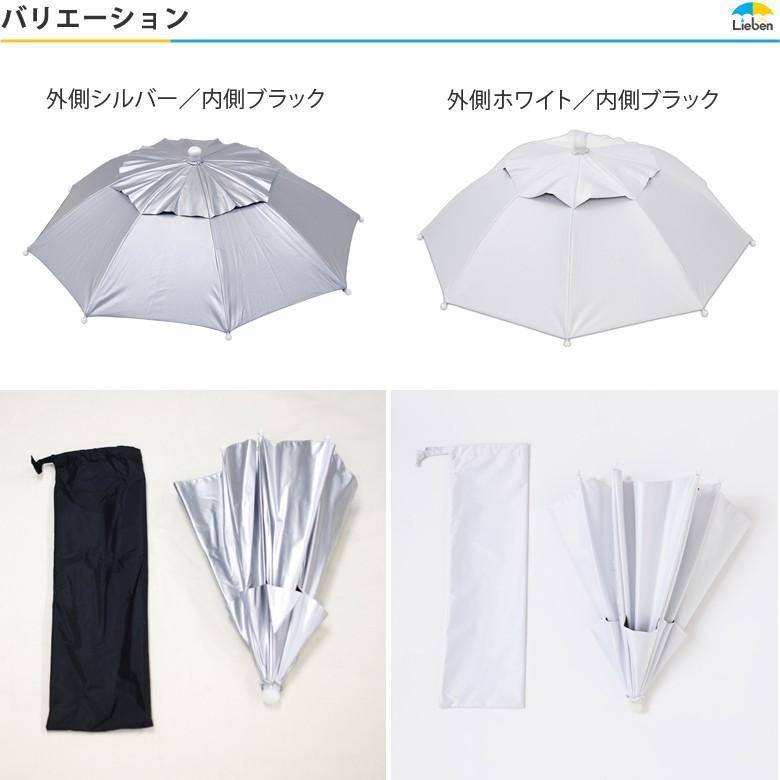 日傘 帽子 ハッと!アンブレラ 遮熱 遮光 涼しい かぶる傘 かぶる日傘 父の日 ギフト LIEBEN-3810|lieben2000|03