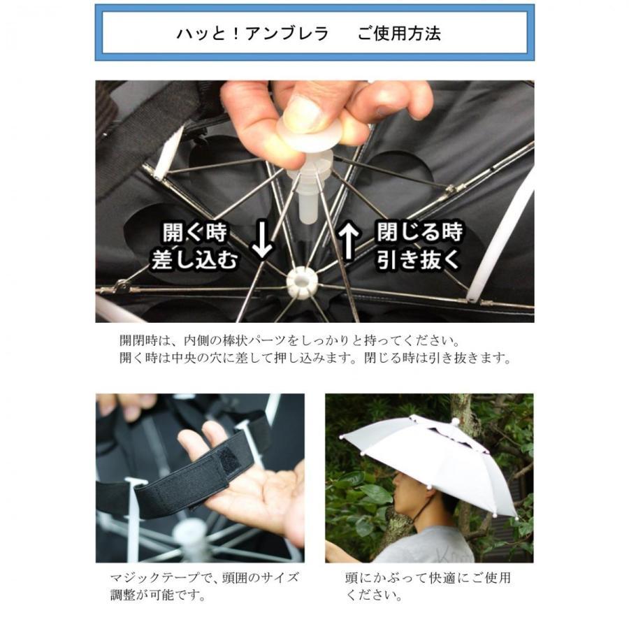 日傘 帽子 ハッと!アンブレラ 遮熱 遮光 涼しい かぶる傘 かぶる日傘 父の日 ギフト LIEBEN-3810|lieben2000|06
