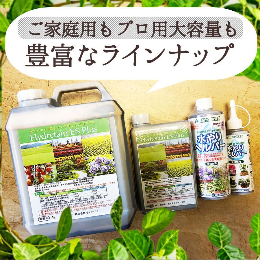 水やり回数半減 水やりヘルパー 500ml 植物用土壌保水剤 保湿材|life-eco|05