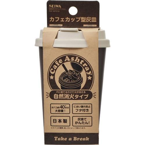 単品販売【セイワ カフェカップ型灰皿 カフェアッシュ モカブラウン W823】[代引選択不可]|life-navi