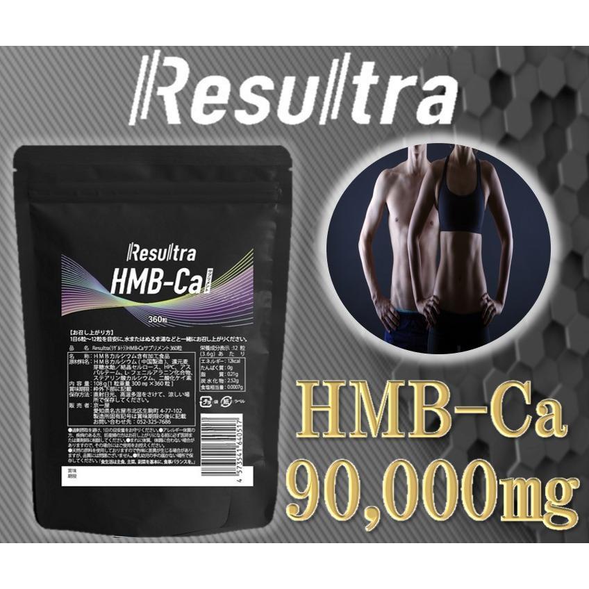 HMB サプリ HMBカルシウム サプリメント 高純度 90000mg 1袋 360タブレット Resultra リザルトラ 30日分 数量限定価格 life-shop-mcm