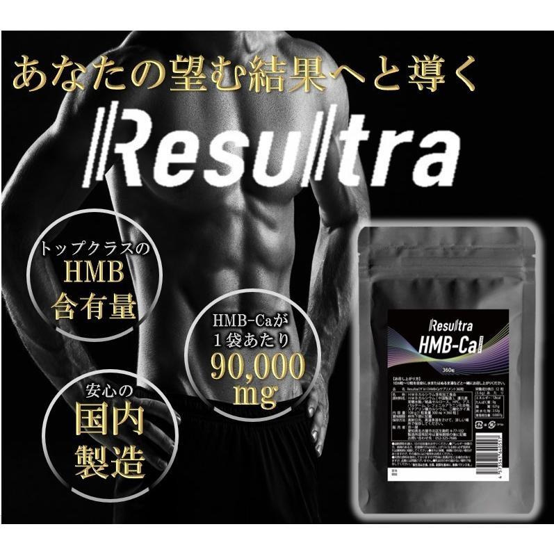 HMB サプリ HMBカルシウム サプリメント 高純度 90000mg 1袋 360タブレット Resultra リザルトラ 30日分 数量限定価格 life-shop-mcm 02