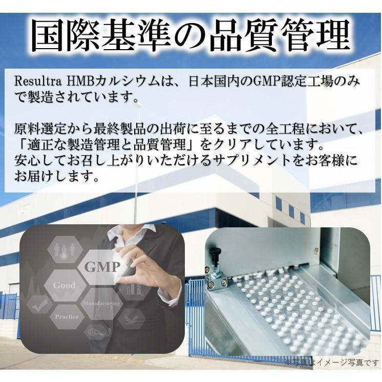 HMB サプリ HMBカルシウム サプリメント 高純度 90000mg 1袋 360タブレット Resultra リザルトラ 30日分 数量限定価格 life-shop-mcm 04