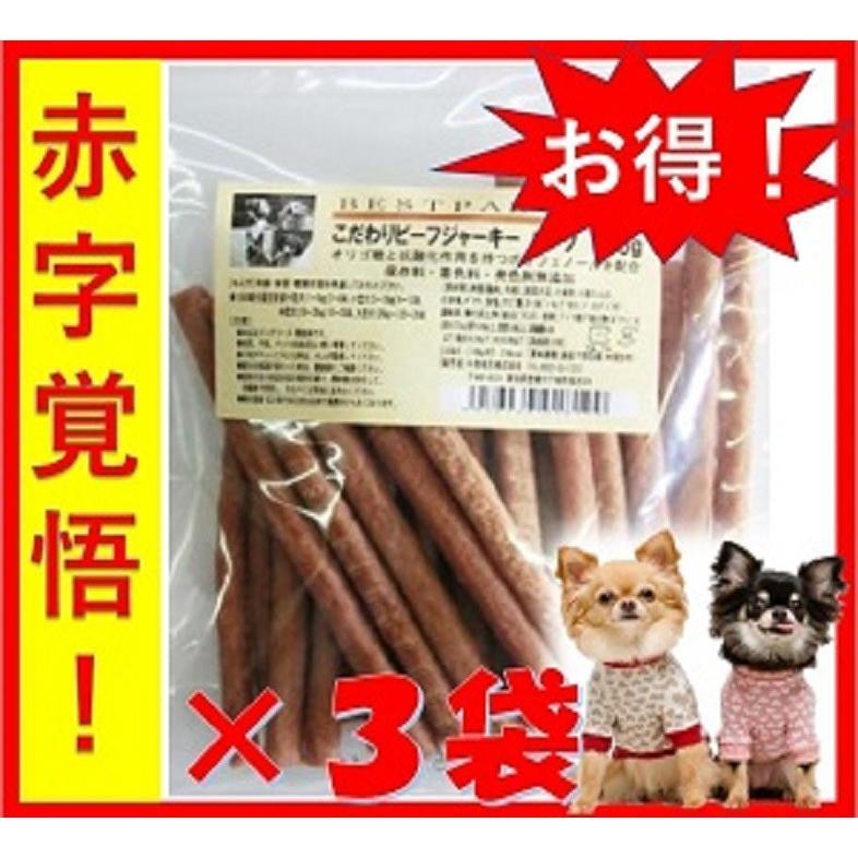 ベストパートナー 国産無添加 犬用おやつ こだわりビーフジャーキー ロング 110g ×3セット ドッグフード ペットフード|life-shop-mcm