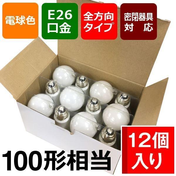 個装なし LED電球 100形相当/1550lm/電球色/E26/全方向配光240°/密閉形器具対応/12個入り LDA12L-G AG22 12P オーム電機 06-0703