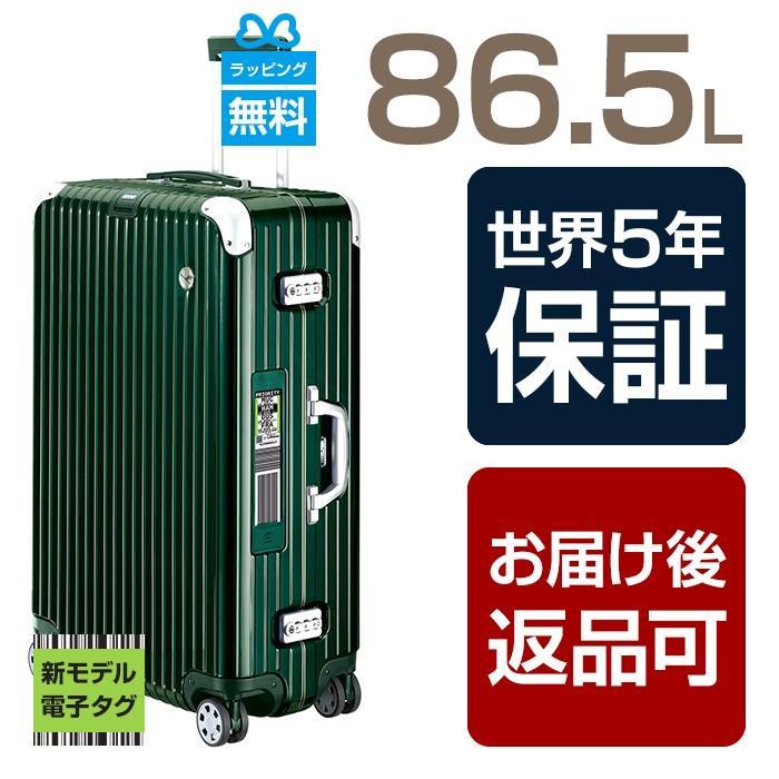 ルフトハンザ リモワ RIMOWA エレガンスコレクション 1749489 【TSA】【E-Tag】86.5L レーシンググリーン 4輪 /スーツケース リモア 電子タグ リンボ 緑