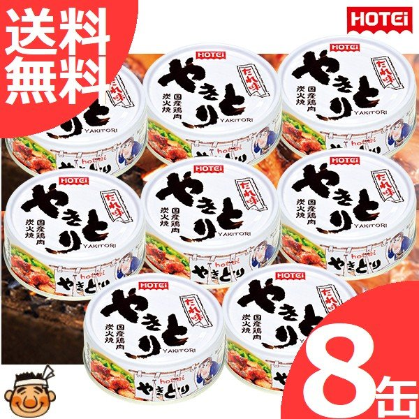 ホテイフーズ 缶詰 やきとり たれ味 75g x8缶 HOTEI 焼き鳥 焼鳥 鶏の炭火焼|lifecoorde