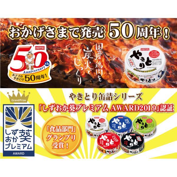 ホテイフーズ 缶詰 やきとり たれ味 75g x8缶 HOTEI 焼き鳥 焼鳥 鶏の炭火焼|lifecoorde|04
