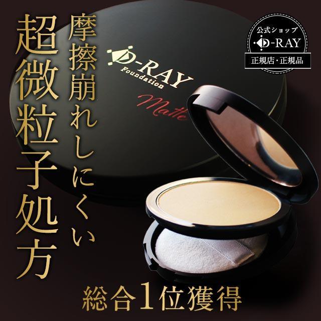 ファンデーション 韓国コスメ カバー力 パウダー ミネラル 人気 おすすめ 混合肌 D-RAY マット 崩れにくい 送料無料 lifeessence
