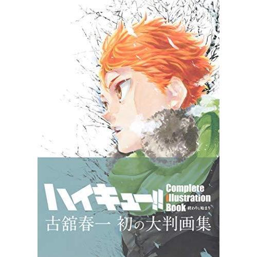 ハイキュー!! Complete Illustration book 終わりと始まり (愛蔵版コミックス) lifefusion-shop 02