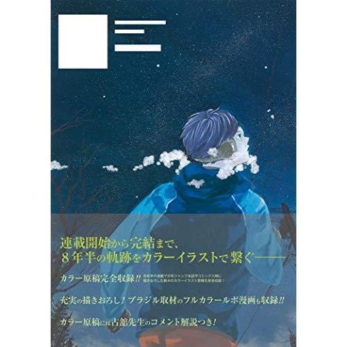 ハイキュー!! Complete Illustration book 終わりと始まり (愛蔵版コミックス) lifefusion-shop 03