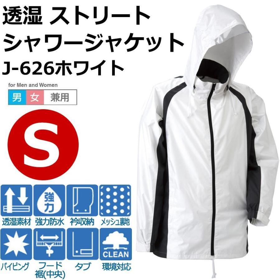 スミクラ 透湿 ストリートシャワージャケット J-626ホワイト S