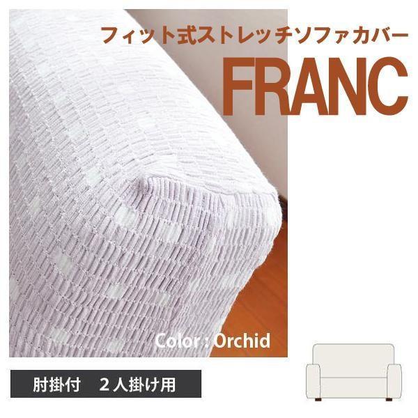 抗菌防臭フィット式ストレッチソファカバー FRANC オーキッド 肘掛付2人掛け用 抗菌防臭フィット式ストレッチソファカバー FRANC オーキッド 肘掛付2人掛け用