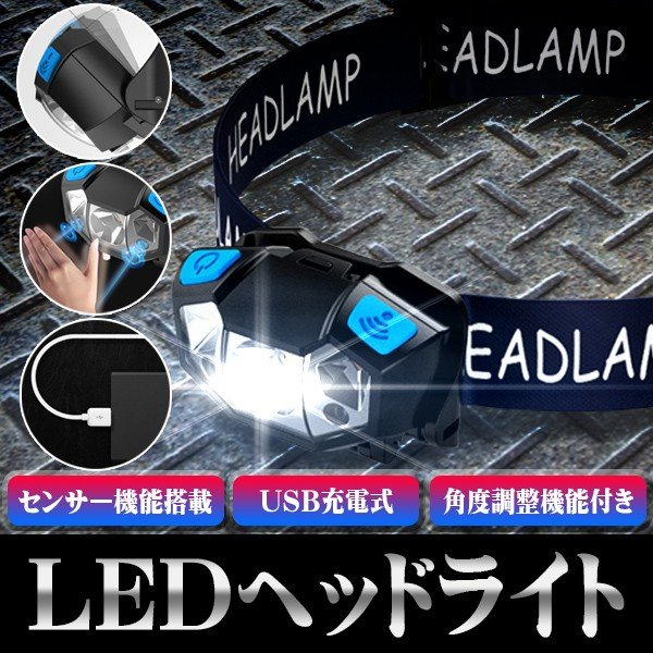 LEDヘッドライト 充電式 電池付属 ヘッドランプ 軽量 センサー機能付 5000ルーメン 5モード点灯 角度調節可 アウトドア キャンプ 防災 登山|lifeideas