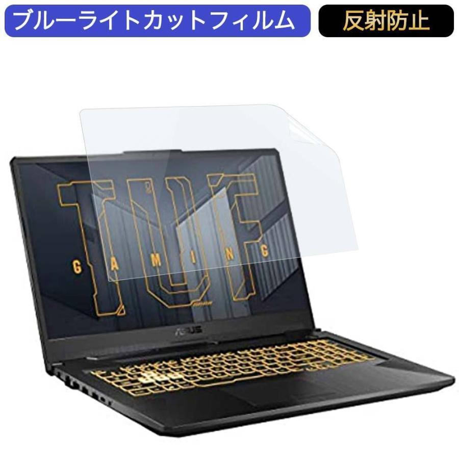 ASUSTek ゲーミングノートパソコン TUF Gaming A17 FA706QR 対応 アンチグレア 17.3インチ ブルーライトカットフィルム 液晶保護フィルム 最安値 おすすめ 16:9