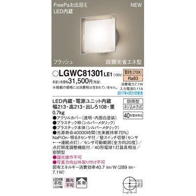 パナソニック LGWC81301LE1 エクステリアライト