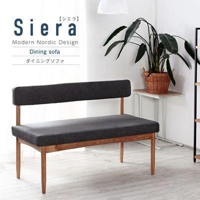 スタンザインテリア siera-s 北欧デザインコンパクトダイニング ソファ(肘無) Siera【シエラ】(シングル) (sieras)